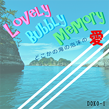 Lovely Bubbly Memory 〜どこかの海の泡沫の愛〜